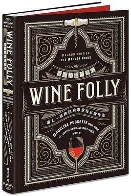 《度度鳥》Wine Folly看圖精通葡萄酒:讓人一目瞭然的專家級品飲指南│積木(城邦)│瑪德琳│全新│定價:1000元