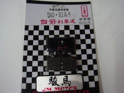 JM駿馬車業 白箭牌(箭牌)碟煞車皮 DIO/R1高手 現貨供應中(中和)