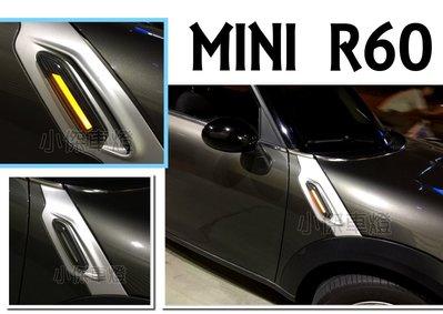小傑車燈精品--全新 BMW MINI COUNTRYMAN R60 燻黑 光柱 側燈 R60側燈