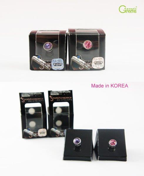 《Greens selection》韓國製 亮彩水鑽 耳機防塵塞 iPhone/HTC/Samsung3.5mm耳機孔