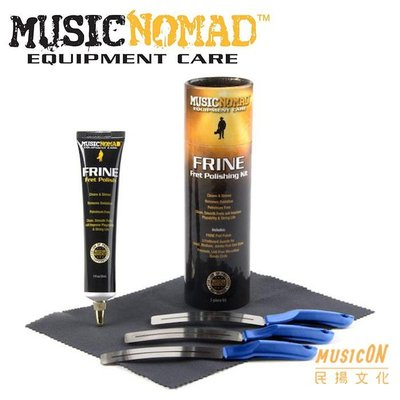 【民揚樂器】銅條清潔套裝組 Music Nomad 5件裝 FRINE Fret Polish Kit 吉他銅條保養維修