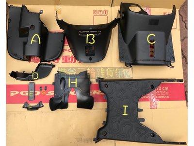 光陽 公司品【 MANY LEA2 】內裝 車殼 腳踏板、置物箱、中心蓋、腳踏板、土除、後蓋、內箱