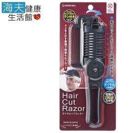 【海夫健康生活館】日本GB綠鐘 SE 翻轉 可調式削髮刀(SE-025)