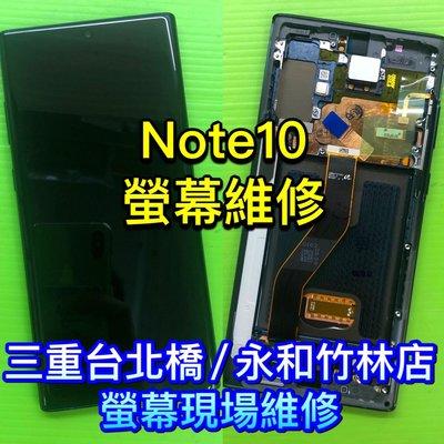 三星SAMSUNG Note10 原廠螢幕 N970 手機螢幕 總成 鏡面 面板 現場維修 換螢幕