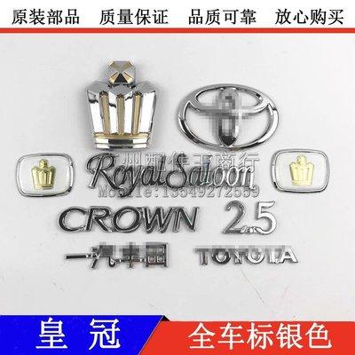 心悅汽車精品豐田12代皇冠金標 鍍金車標 05-09皇冠金色標志金色全車標 套標
