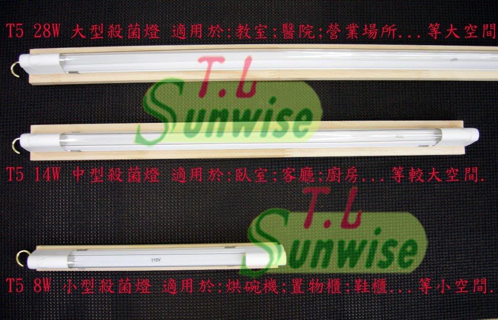本標只賣燈管 : 臭氧 + 紫外線 殺菌 燈管 T5 8W 雙重消毒 無死角 除霉 除臭 殺塵蹣 預防腸病毒 斷過敏原
