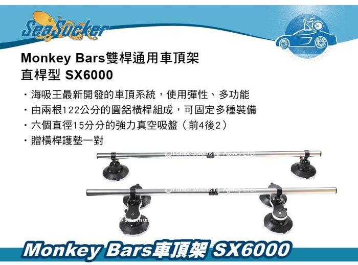 ||MyRack|| SeaSucker海吸王 Monkey Bars雙桿通用車頂架—直桿型 SX6000