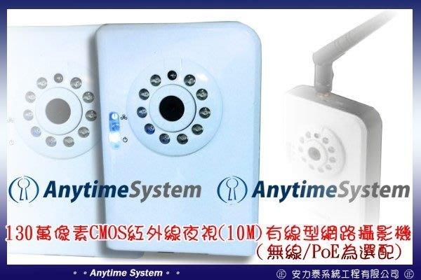 安力泰系統 ~ 130萬畫數 H.264 IPCAM 內建紅外線 支援Email及 FTP 雙向語音 iPhone ONVIF