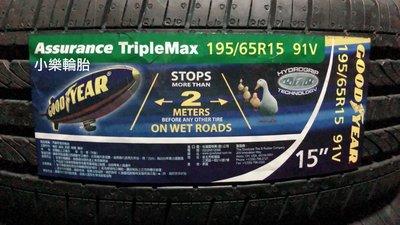 固特異  Assurance TripleMax 195/ 65/ 15 實店安裝 現貨供應 歡迎預約洽詢《小樂輪胎倉庫》 新北市