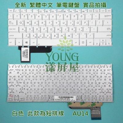 【漾屏屋】含稅 華碩 ASUS S200 S200E X201 X201A X201E X202 白色 中文 筆電 鍵盤