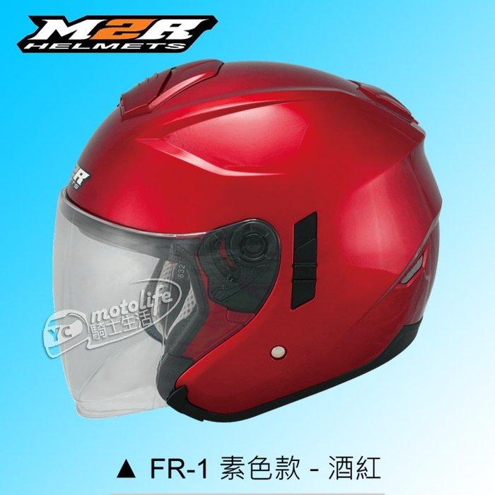 YC騎士生活_M2R安全帽 FR1 酒紅 3D立體透氣內襯|雙鏡片內置墨鏡|UV400|3/4安全帽|FR-1 紅色
