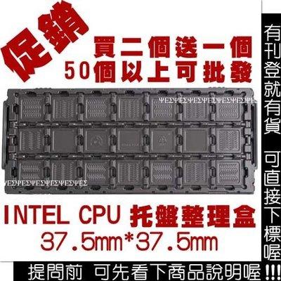 Intel LGA 775,LGA 1155,LGA 1156 CPU托盤 CPU盒子 CPU工業包裝盒 CPU整理盒 CPU保護盒 Socket aia