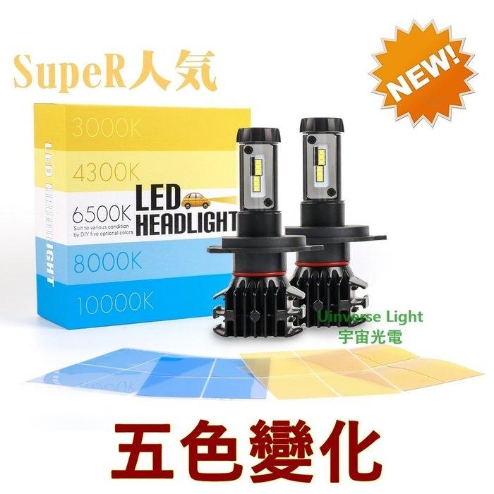 YZ 進化 五色 LED 大燈 H4 HS1 H7 H9 H10 H11 H16 9005 9006 FORCE 競戰