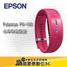EPSON Pulsense 心率有氧教練 PS-100 運動手環 寰奇3C 專業攝影 (黑/藍/粉)