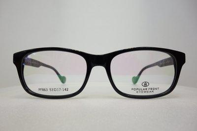 【台南中國眼鏡】POPULAR FRONT 863 867 鏡框 鏡架 薄板 板料 膠框 運動 居家