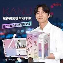 預購_韓國 Maxim KANU 美式咖啡冬季款禮盒附贈2021活頁手帳本