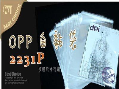 含稅【OPP自粘袋 2231P】A4文件.童裝通用尺寸-另有多尺寸自黏袋.包裝材料