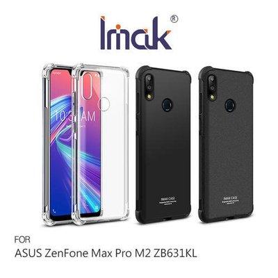 --庫米--Imak ASUS ZenFone Max Pro M2 ZB631KL 全包防摔套(氣囊) TPU保護套
