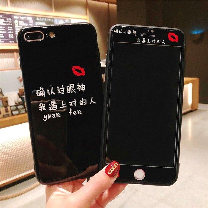千夢貨鋪-6s鋼化膜蘋果8p手機殼前后7plus全屏xr全包xsmax彩膜黑色