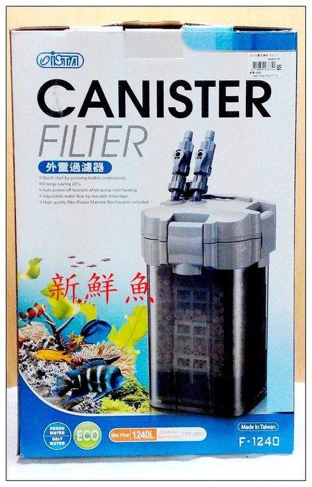 免運費~新鮮魚水族館~實體店面 伊士達 ISTA MIT 外置 圓桶 過濾器 F-1240 全配備