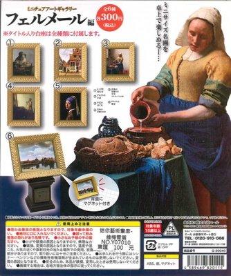 【扭蛋屋】迷你藝術畫廊-維梅爾篇《全6款》