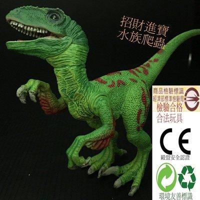 迅猛龍 綠 恐龍 玩具 模型 侏羅紀 公仔GK 公園 另售 棘龍 暴龍 腕龍 鐮刀龍 牛龍(非PAPO schleich