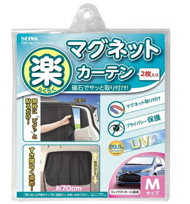 《FOS》日本 汽車 遮陽 窗簾 遮陽簾 (2入) 磁吸式 99%遮陽 紫外線 夏季 防曬 隔熱 團購 熱銷 新款