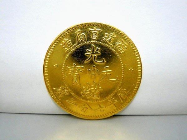 光緒元寶福建官局造庫平七分二釐金幣-法利堂-直購價3000000元.保證真品