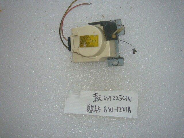 東元二手洗衣機排水馬達 W1233UN 歌林中古洗衣機排水馬達 BW-1201A