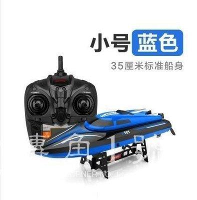 晨曦市集 遙控船快艇充電動超大輪船模型高速CX687