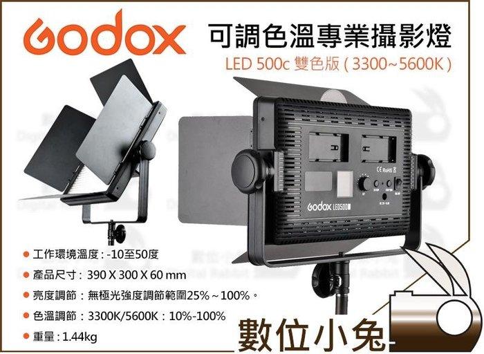 數位小兔【GODOX 神牛 LED500C 攝影燈+NP-F970電池X2+充電器】補光燈 持續燈 LED燈 外拍燈