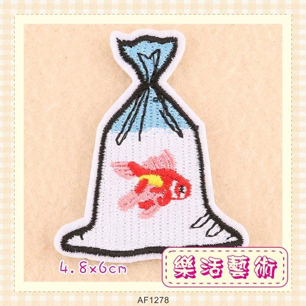 樂活藝術「燙貼布」 ~ 袋裝金魚 刺繡布貼 熨燙貼 貼花 DIY 衣服配件 手作《有背膠》【現貨】【AF1278】