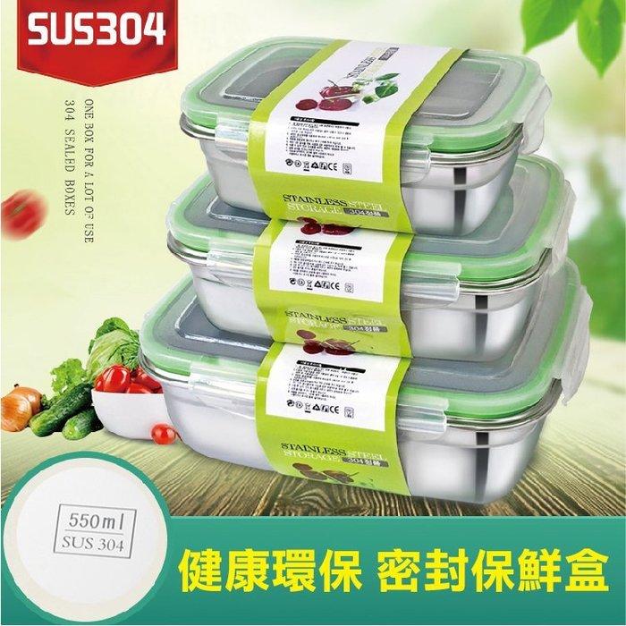 韓國熱銷-304不鏽鋼密封保鮮盒超值價