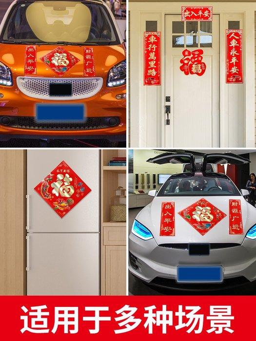爆款2020磁性汽車對聯免膠磁鐵車對聯車貼春聯磁力汽車對聯磁鐵車對聯#新年用品#創意#個性
