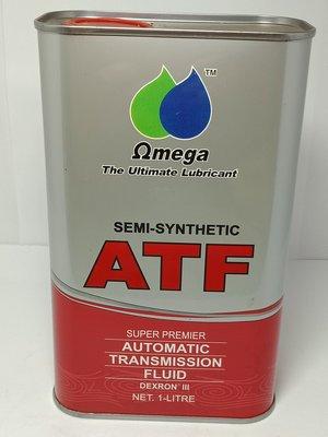 汽車自排油(ATF)亞米茄(Omega)汽車自排油,澳洲製造,容量1公升(1-LITRE),適用國產車