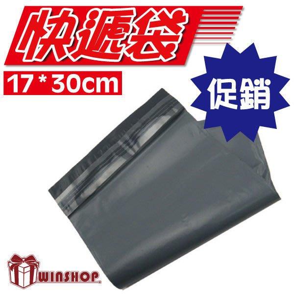 【贈品禮品】A1950自黏快遞袋-17x30cm/物流袋便利袋破壞性膠水自黏袋/網拍寄送寄貨袋