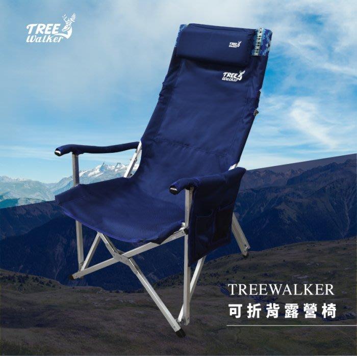 【Treewalker露遊】TREEWALKER可折背露營椅 靠背椅 休閒椅 扶手椅 折疊椅 大川椅 椅子附枕頭