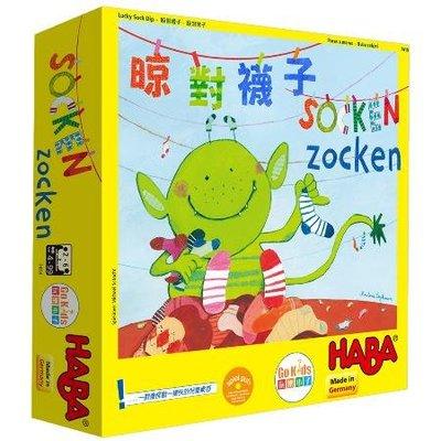 大安殿含稅附發票 晾對襪子 怪獸襪卡牌 Socken Zocken 中文版或外文版附中文規則說明書 HABA益智桌遊