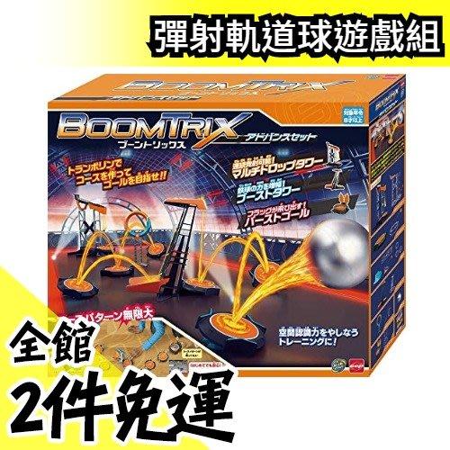 空運 日本 CCP ASOBIATION BOOMTRIX 彈射軌道球遊戲組 交換 聖誕禮物 男孩玩具 【水貨碼頭】