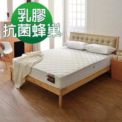 床墊 獨立筒 Ally愛麗-乳膠抗菌防潑水-蜂巢獨立筒床墊-雙人5尺$5200-本月活動限定10床-