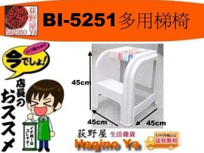 5入免運 荻野屋 BI5251 多用梯椅 洗車梯椅 登高椅 BI-5251直購價