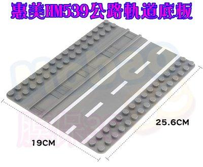 【膜保】惠美 HM539 大顆粒 公路底板 大顆粒積木底板 樂高 兼容得寶 兒童益智拼裝 道路底板 多功能 火車 軌道