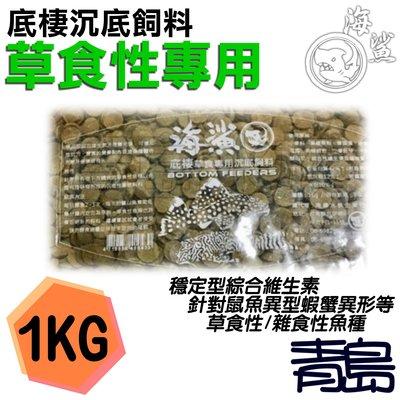 V。。。青島水族。。。台灣SEAxSHARK海鯊-底棲專用沉底飼料 鼠魚異型蝦蟹異形 雜食亦可==草食性1kg 1公斤