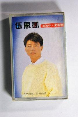 錄音帶 /卡帶/ H/ 伍思凱  / 等著你 愛著你 / 整個世界的寂寞 / 傷心以後 /非CD非黑膠