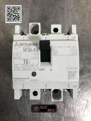 MITSUBISHI NF30-FA 3P 10A漏電斷路器.