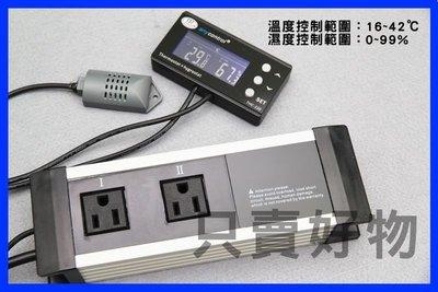 只賣好物【當天出貨】溫溼度控制器 110v 雙顯示 溫度 溼度 兩路 同時控制 濕度控制器 溫度控制器