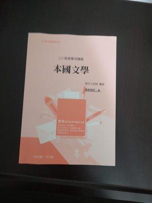 【國考講義 DO3】110高普 專用講義  本國文學    編號:a 無書寫