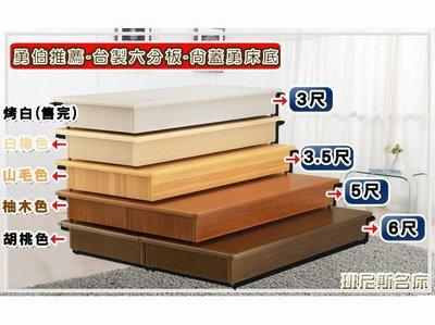 【班尼斯國際名床】‧安耐勇~超堅固台製六分木芯板床底/床架/床板‧6尺雙人加大超勇!