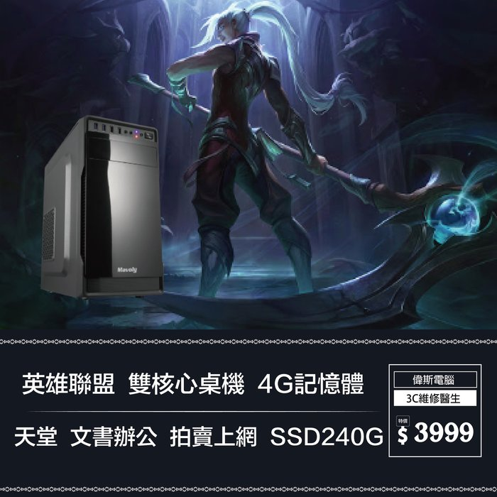 【偉斯電腦】  英雄聯盟  雙核心桌機  4G記憶體 天堂  文書辦公  拍賣上網  SSD240G