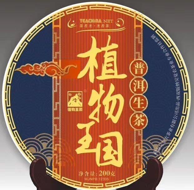 [震宇普洱茶 2.0]  特價  2020 吳覺農 植物王國 名產區拼配茶 200g 生餅